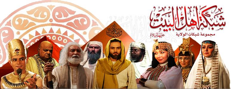 Ahlul-Bayt.net- شبكة أهل البيت عليهم السلام - مسلسل يوسف الصديق عليه السلام